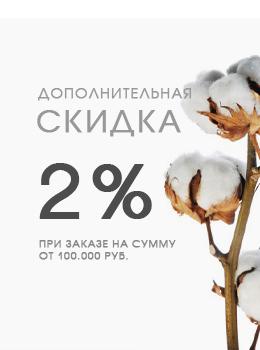 Скидка 2 процента при заказе от 100 тыс рублей